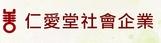 仁愛堂社會企業
